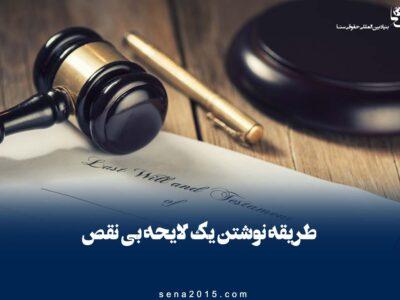 نوشتن لایحه حقوقی