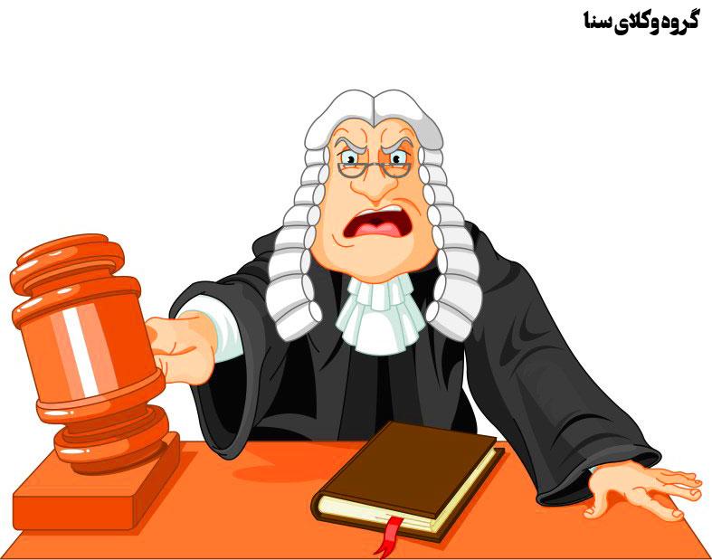 کاریکاتور قاضی