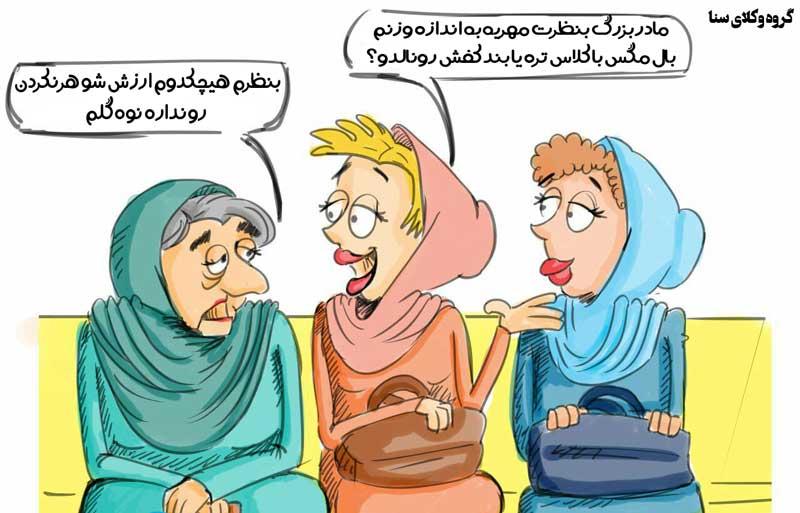 کاریکاتور مهریه