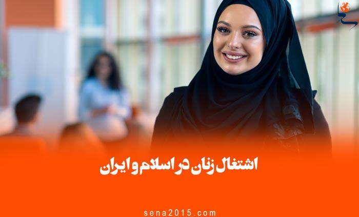 اشتغال زن در اسلام و قران و قانون جمهوری اسلامی ایران