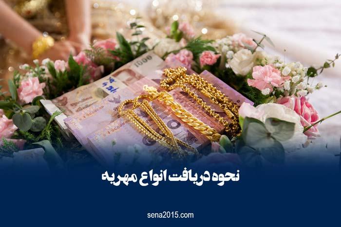 نحوه گرفتن انواع مهریه (عندالمطالبه و عندالاستطاعه)