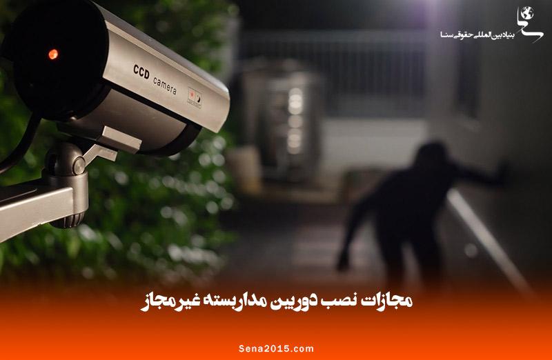 دوربین مداربسته غیر مجاز؛ مجازات نصب دوربین مداربسته غیرمجاز