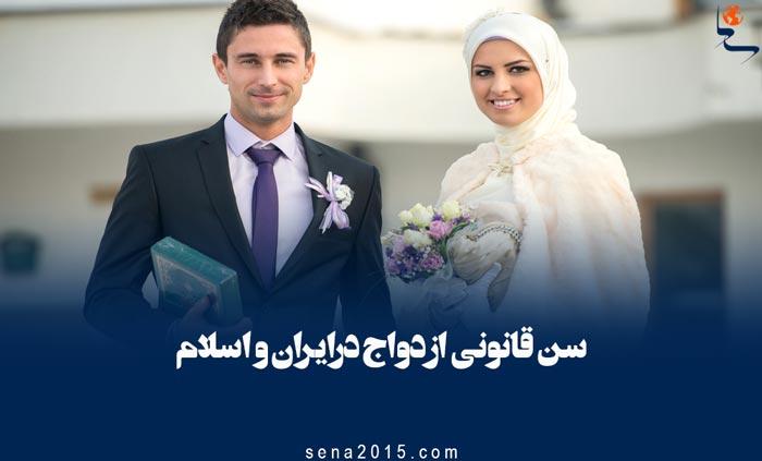 حداقل سن ازدواج در ایران و اسلام چقدر است (سن قانونی ازدواج در ایران )