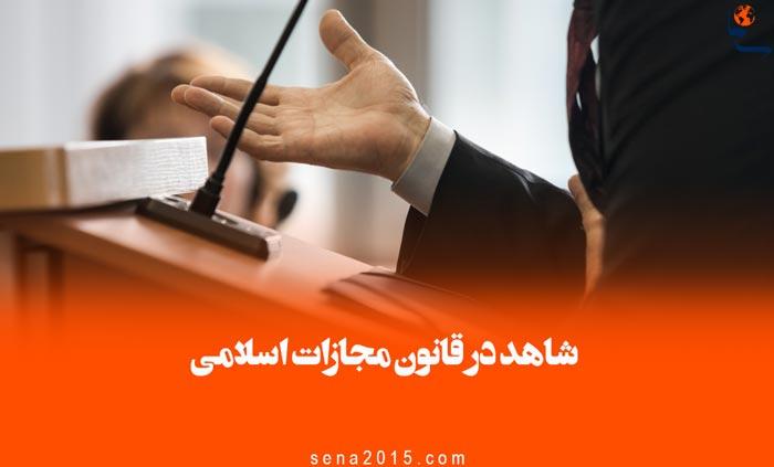 شرایط شاهد در قانون مجازات اسلامی