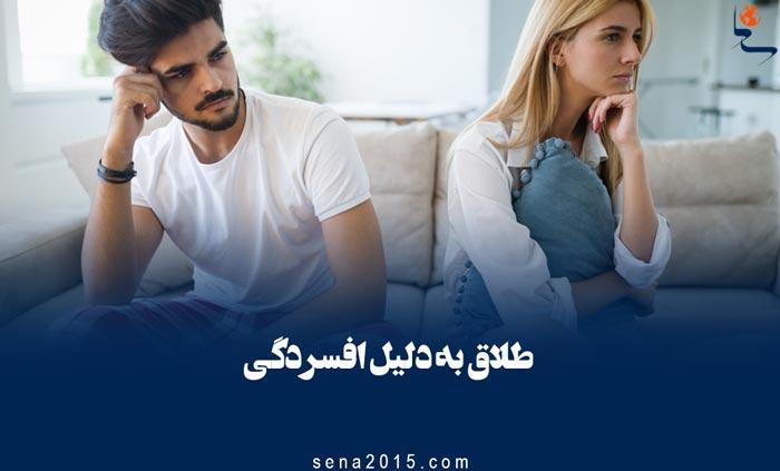 طلاق زوجه به دلیل افسردگی چه شرایط و قوانینی دارد؟