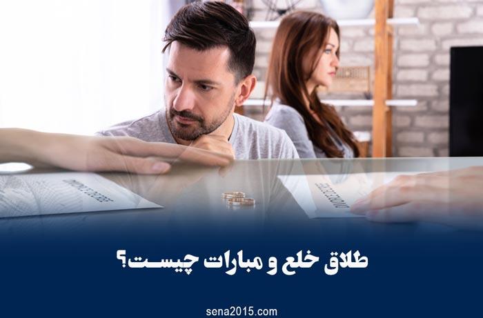 طلاق خلع و مبارات یعنی چه و فرق بین طلاق خلع و مبارات