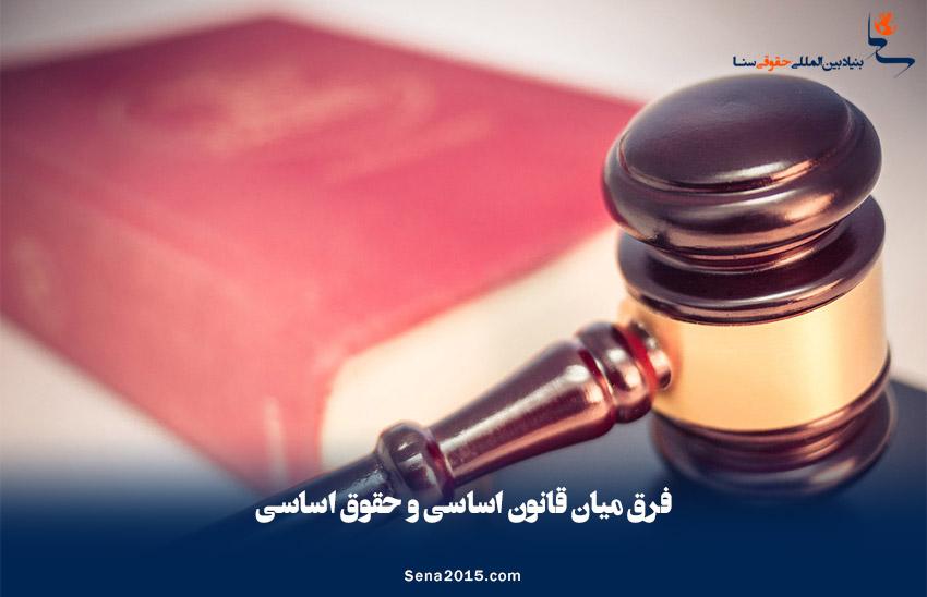 فرق میان قانون اساسی و حقوق اساسی