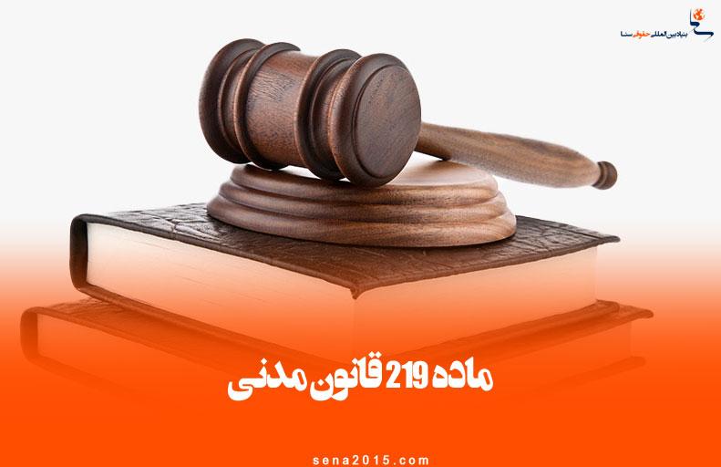 ماده ۲۱۹ قانون مدنی جمهوری اسلامی ایران