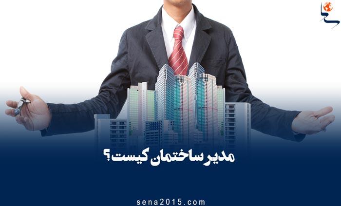 مدیر آپارتمان کیست / بررسی وظایف و اختیارات مدیر ساختمان