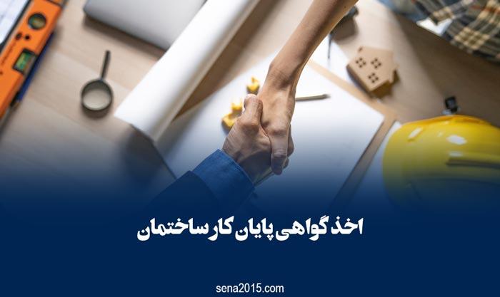 قوانین، مراحل و مدارک مورد نیاز  اخذ پایان کار ساختمان