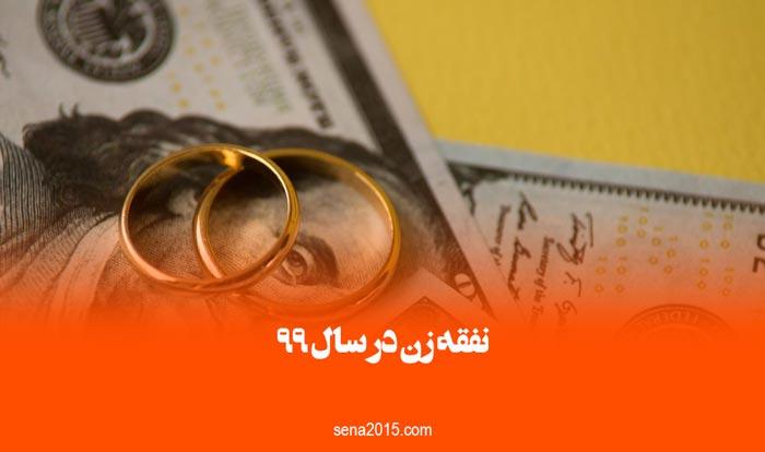 مبلغ نفقه زن در سال ۹۹ و نحوه معین نمودن نفقه زن در سال ۹۹