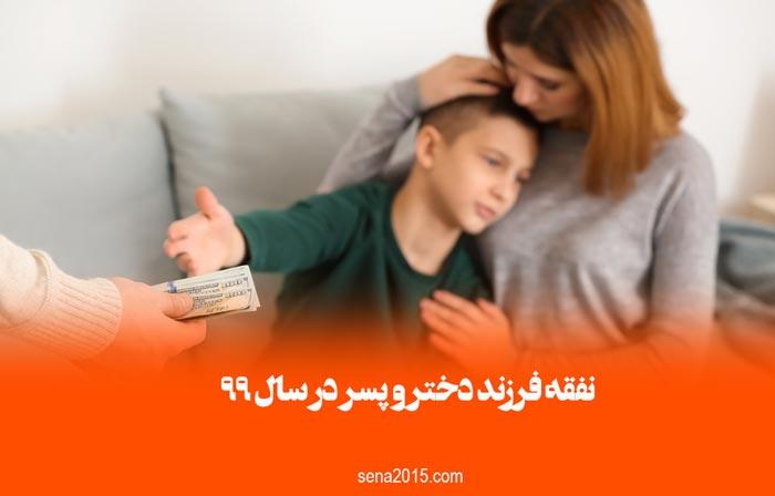 نفقه فرزند دختر و پسر در سال ۹۹ چه شرایطی دارد