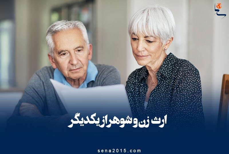 شرایط ارث بردن زن و شوهر از یکدیگر (ارث همسر)