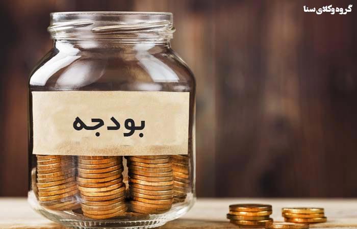 تنظیم لایحه بودجه