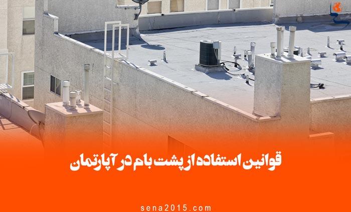 قوانین استفاده از پشت بام در آپارتمان