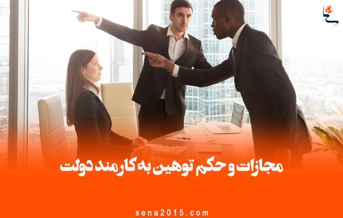 مجازات و حکم توهین به کارمند دولت