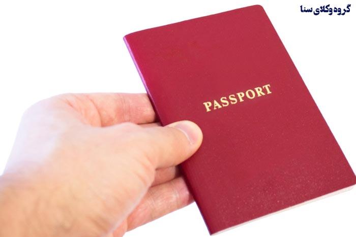 مراحل اخذ پاسپورت