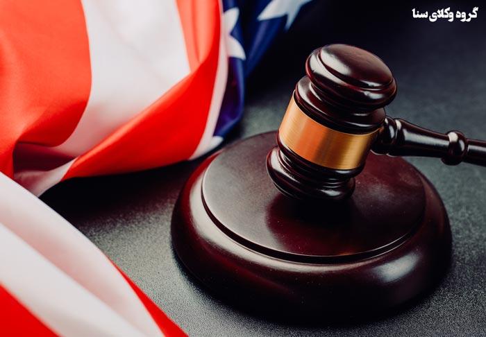 مقایسه قانون اساسی ایران و آمریکا