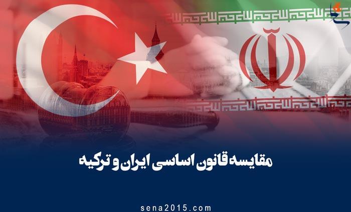 مقایسه قانون اساسی ایران و ترکیه