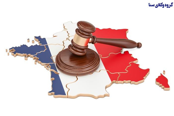 مقایسه قانون اساسی ایران و فرانسه