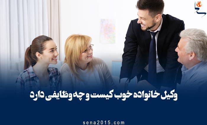 وکیل خانواده در تهران؛ یک وکیل خانواده خوب کیست و چه وظایفی دارد