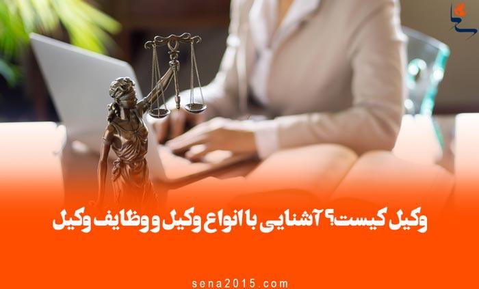 وکیل پایه یک دادگستری در تهران؛ شماره تلفن وکیل و بررسی وظایف آن