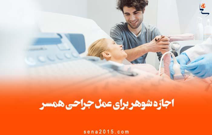 آیا اجازه شوهر برای عمل جراحی همسر الزامی است
