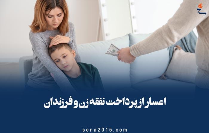 اعسار از پرداخت نفقه زن و فرزندان چه شرایطی دارد
