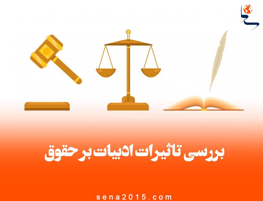 بررسی تاثیرات ادبیات بر حقوق