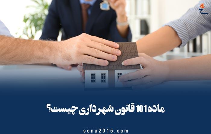 ماده ۱۰۱ قانون شهرداری ها چیست؟