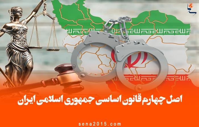 توضیح اصل چهارم قانون اساسی جمهوری اسلامی ایران