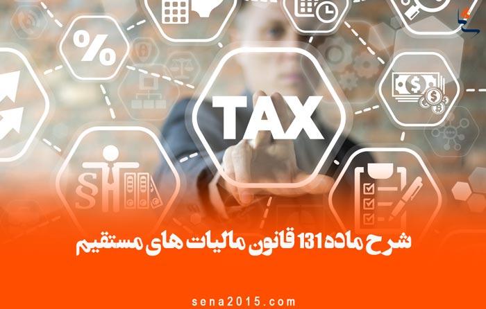 شرح ماده ۱۳۱ قانون مالیات های مستقیم