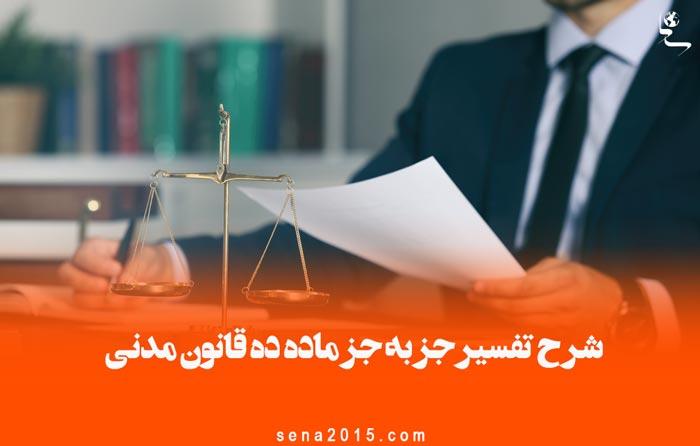 شرح و تفسیر جز به جز ماده ۱۰ قانون مدنی