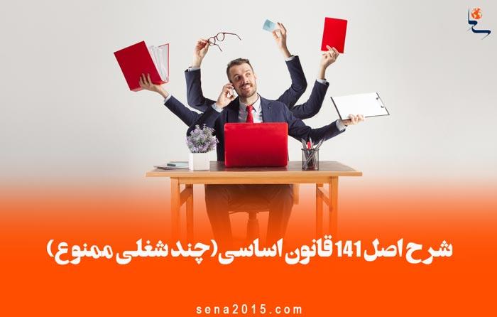 شرح اصل ۱۴۱ قانون اساسی