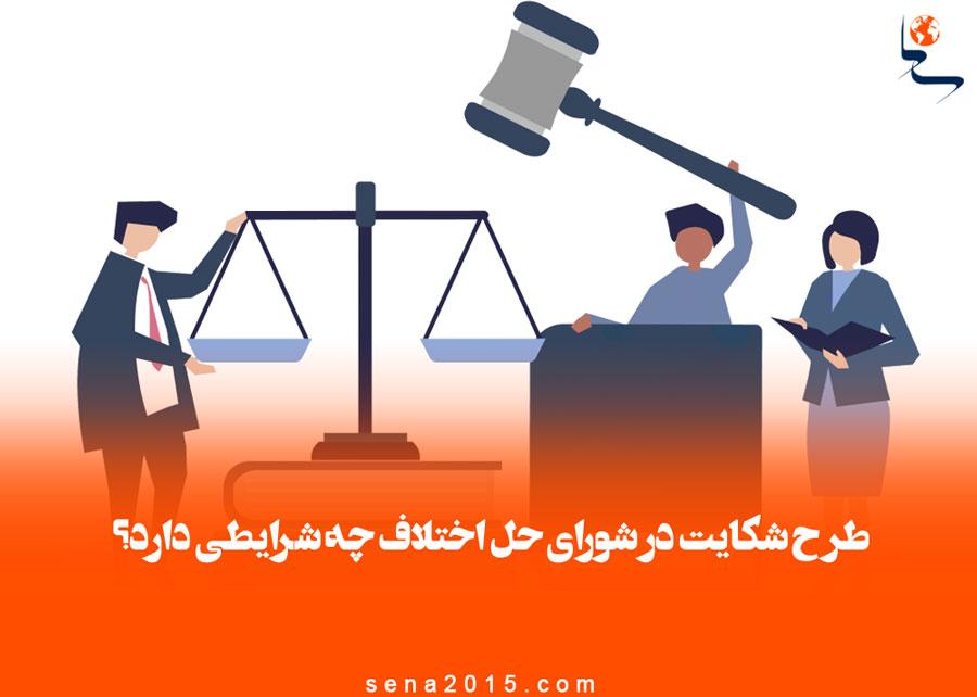 طرح شکایت در شورای حل اختلاف چه شرایطی دارد + نحوه شکایت از کارمندان شورای حل اختلاف