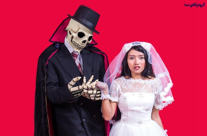 قوانین عجیب جهان - ازدواج با مرده در فرانسه