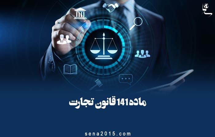 شرح و تفسیر ماده ۱۴۱ قانون تجارت