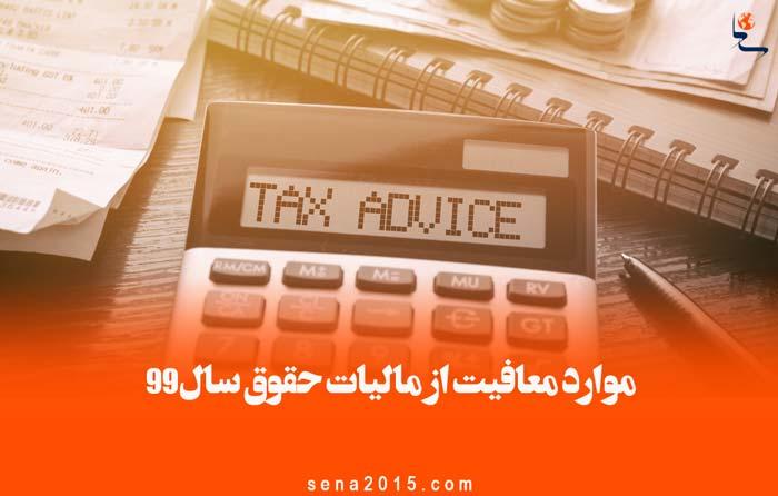 موارد معافیت از مالیات حقوق سال ٩٩