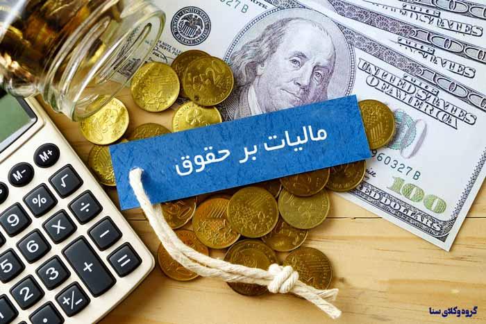 انواع مالیات در ایران و معافیت مالیات بر حقوق