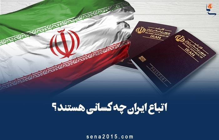 اتباع ایران چه کسانی هستند و قانون چه کسی را تبعه میداند؟