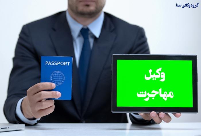 شناخت مسیرهای مهاجرت از طریق مشورت با وکیل مهاجرتی
