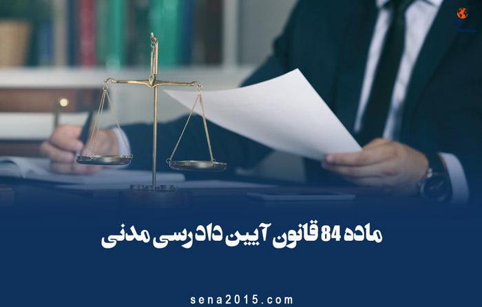 شرح ماده ۸۴ قانون آیین دارسی مدنی
