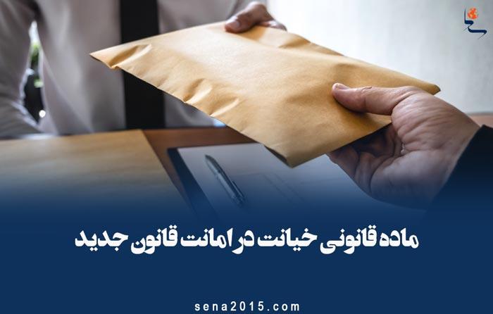 ماده قانونی خیانت در امانت (قانون جدید)