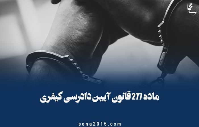 ماده ۲۷۷ قانون آیین دادرسی کیفری