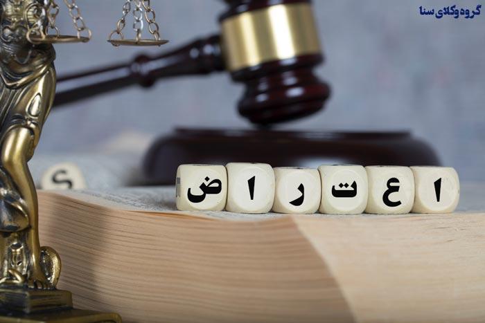 دادگاه تجدید نظر چیست و ماده 385