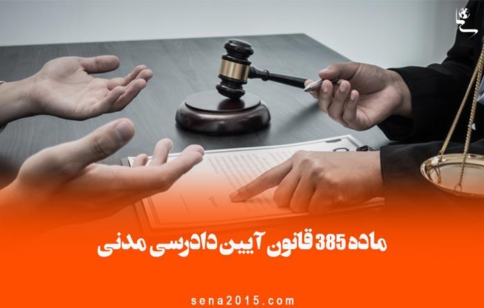 ماده ۳۸۵ قانون آیین دادرسی مدنی