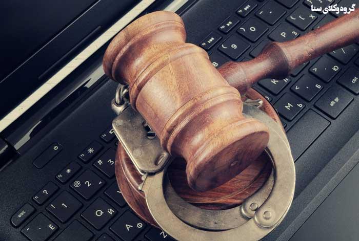 جرایم رایانه ای و اینترنتی