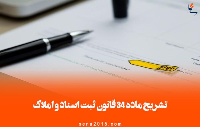 تشریح ماده ۳۴ قانون ثبت اسناد و املاک