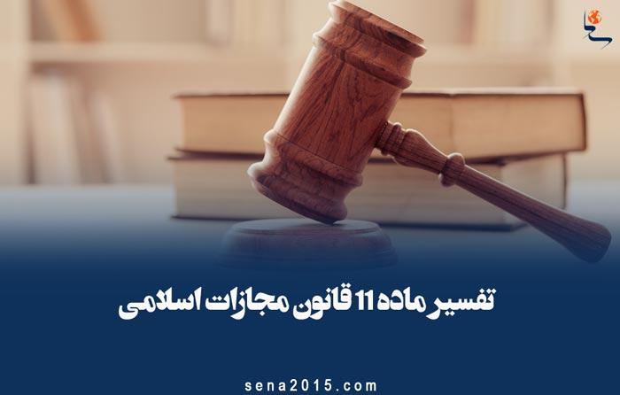 تفسیر ماده ۱۱ قانون مجازات اسلامی