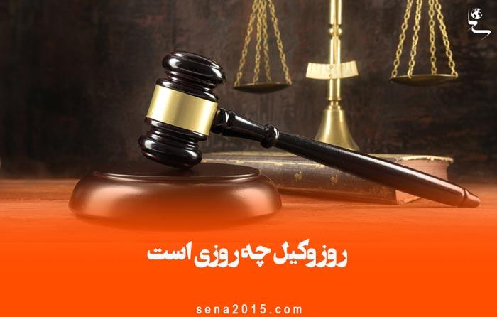روز وکیل چه روزی است + متن و اس ام اس تبریک روز وکیل